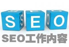 青岛网站优化公司SEO职位人员的工作内容