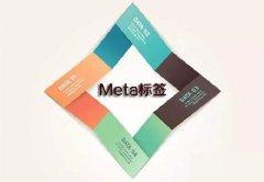 META标签怎么设置利于seo?5大网站META标签优化方法
