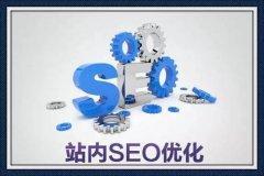 站内优化方法有哪些?网站seo新手一定要看