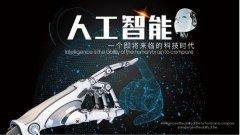 AI人工智能会颠覆传统seo优化吗?百度未来发展分析