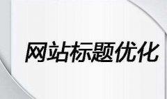 深圳网站关键词优化之标题编写有哪些方法