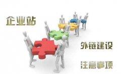 """""""内容为王,链接为后""""要怎么做?SEO网站优化高质量外链的原则"""