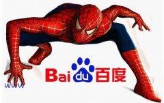 淄博网站推广优化之如何从百度蜘蛛抓取规则中制定SEO方案