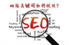 传统企业站关键词怎么做排名?SEO关键词优化方法