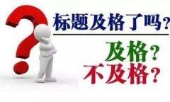 北京网站标题怎么优化