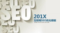 SEO技术员分析网站模板对关键词排名的影响