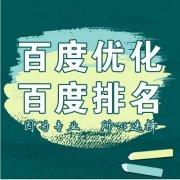 重庆网站排名优化公司让搜索引擎对新站点友好的方法