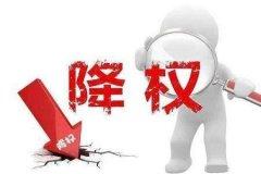 北京网站排名优化公司防止改版导致权重下降的7大方法