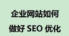 seo企业站内部优化有哪些技术?个人站长操作优化方法