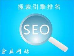 站长运用搜索引擎SEO技术提升网站关键词排名的方法