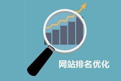 网站关键词排名优化公司