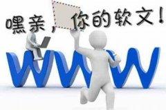 重庆网站排名优化公司之软文编写规范有哪些