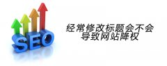 南阳网站排名公司讲解百度搜索网页标题规范