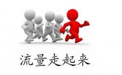 上海网站优化排名推广之装修站吸引自然流量的方法