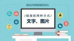 怎么操作既可以优化外链又能提高网站流量?龙岗seo培训老师的经验讲解