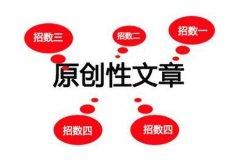 广州seo培训实例:文章内容怎么优化可以做到百度秒收?