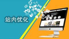 天津seo培训:站长以百度经验为参照分析站内页面SEO优化的关键点!