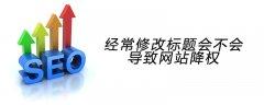 烟台SEO外包公司之怎么修改网站标题不会被百度降权