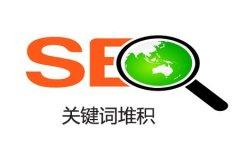 肇庆seo外包:百度清风算法大力打击网站标题中堆积关键词