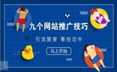 惠州seo外包公司:哪些是seo推广员需要具备的基本职位技能