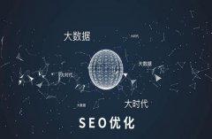 怎么运用百度百家号进行品牌推广?seo大佬引流的技术手段