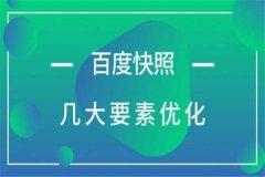 重庆网站建设公司之张闻一录制的入门级SEO视频教程