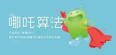 杭州seo教程:推广运营专员是怎么操作百度熊掌号做网站排名的