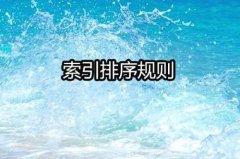 百度seo教程:百度官方为新手站长提供的8大技术培训教程