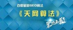 建站seo教程:建站公司推广员分享新站SEO搜索排名技术步骤