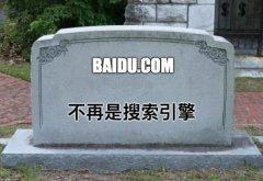 """""""百度已死""""这个说法是真的吗?网站优化人员理解的seo自然排名是错误的"""