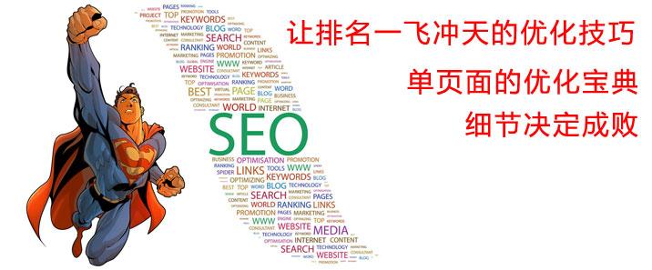 单页面SEO技术有效优化方法