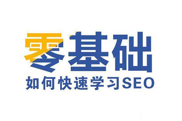 民乐SEO-张掖市民乐县网站优化