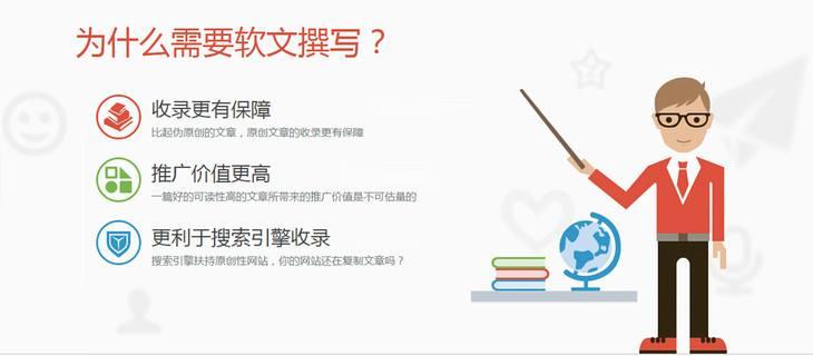 网站软文编辑SEO技术