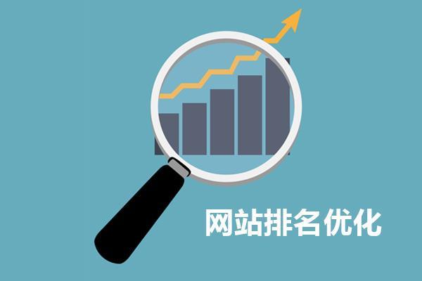 兴安盟seo优化之做了竞价推广还需要自然排名吗