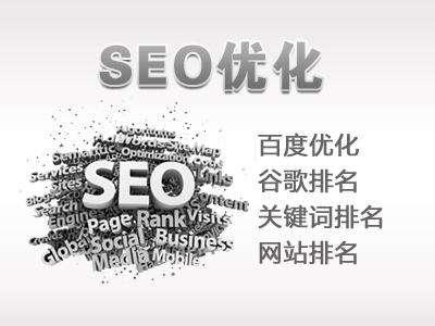 红岗区SEO-大庆红岗区网站优化