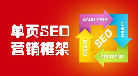 单页面网站优化SEO技术