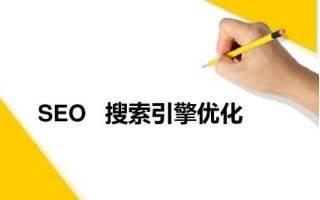 网站java技术与SEO优化营销