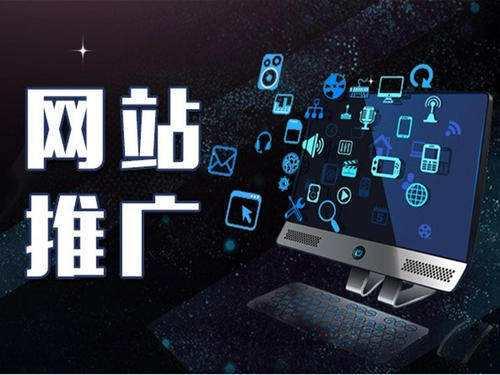 清远网站推广SEO外包公司