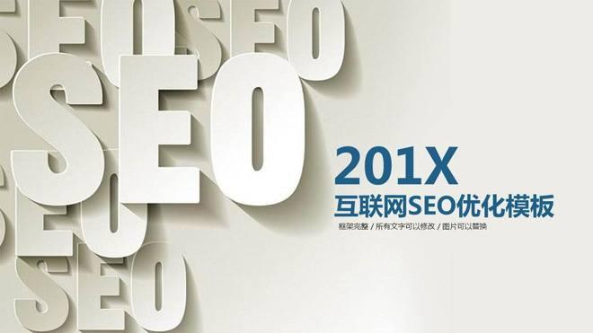 网站模板关键词排名SEO技术