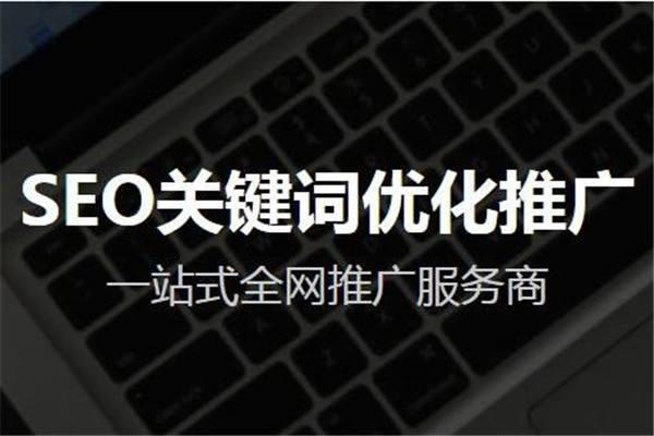额敏SEO-塔城地区额敏县网站优化