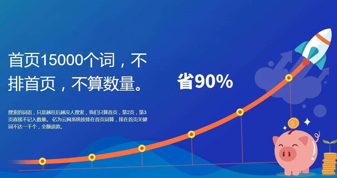 广州网站建设之单页面优化怎样来提高排名