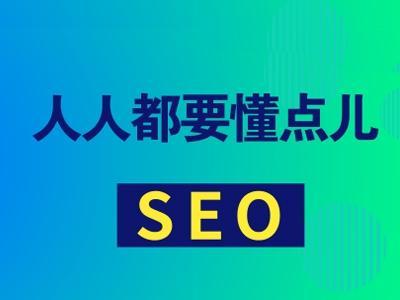 武汉墨子SEO培训机构