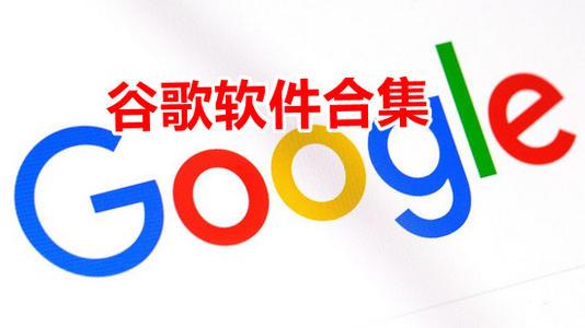 谷歌网站SEO优化工具