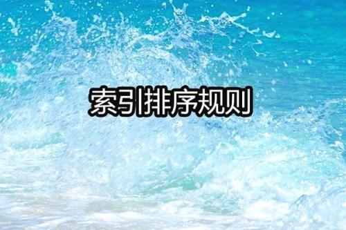 百度SEO新手培训教程