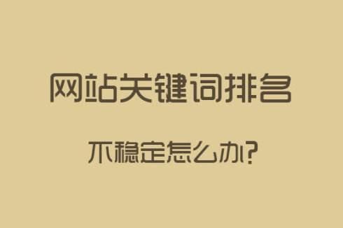 山东网站优化公司