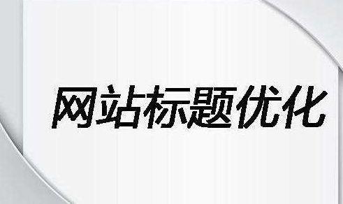 哈密seo推广之网站没有流量怎么办